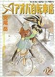 アオバ自転車店 2巻 (2) (ヤングキングコミックス)