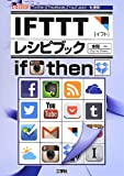 IFTTTレシピブック (I・O BOOKS)