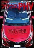 新車プレビュー速報(8) TOYOTA プリウスPHV (CARTOPMOOK)