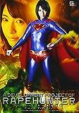 レイプハンター開発計画 File 08 マイティボーイ [DVD]