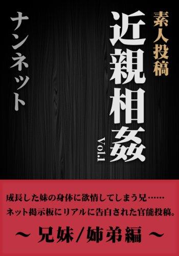 素人投稿 近親相姦 vol.1 兄妹/姉弟編