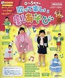 0~5歳児の歌って楽しい劇あそび 2016年 10 月号 [雑誌]: 月刊保育とカリキュラム 増刊