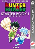 HUNTER×HUNTER STARTER BOOK 1 (ジャンプコミックスDIGITAL)