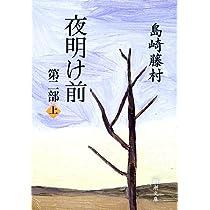 夜明け前 (第2部 上) (新潮文庫)
