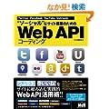 Twitter�EFacebook�EYouTube�EUstream�����@�h�\�[�V�����h�ȃT�C�g�\�z�̂��߂�Web API �R�[�f�B���O