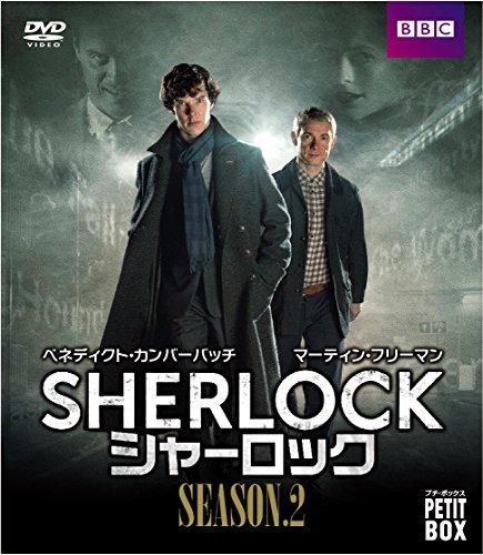 『SHERLOCK/シャーロック』 DVD プチ・ボックス シーズン2