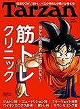 Tarzan (ターザン) 2015年 5月14日号 No.671 [雑誌]