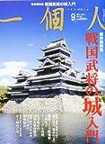一個人 (いっこじん) 2010年 09月号 [雑誌]