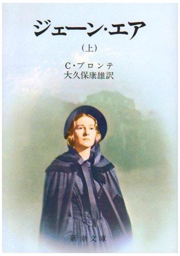 ジェーン・エア (上)