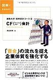 通勤大学図解会計コース3 CF(キャッシュフロー)会計