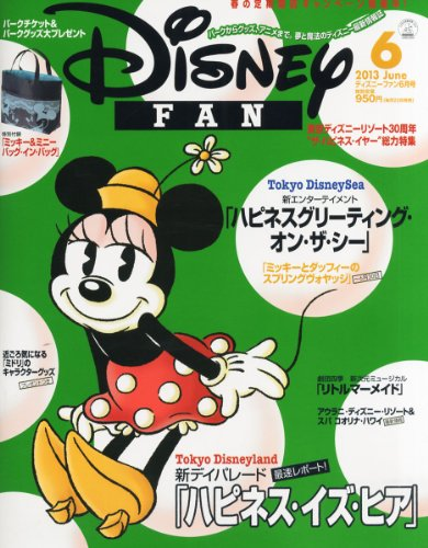 Disney FAN (ディズニーファン) 2013年 06月号 [雑誌]