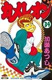カメレオン(34) (講談社コミックス―Shonen magazine comics (2429巻))