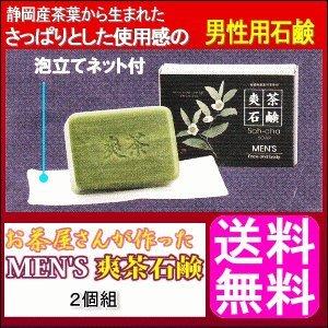 フロムS 爽茶石鹸(MEN'S) 100g