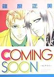 COMING SOON (光文社コミックス)