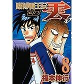 賭博覇王伝 零(8) (KCデラックス 週刊少年マガジン)
