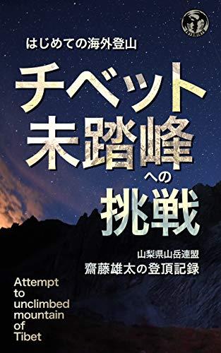 はじめての海外登山 チベット未踏峰への挑戦: 山梨県登山連盟 齋藤雄太の登頂記録
