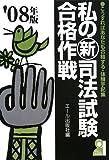私の新司法試験合格作戦〈2008年版〉 (YELL books)