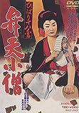 ひばり十八番 弁天小僧[DVD]