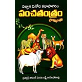 Panchatantram Vignana Vinoda Katha Sagaram Bommalato (Telugu) price comparison at Flipkart, Amazon, Crossword, Uread, Bookadda, Landmark, Homeshop18