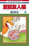 夏目友人帳 19 (花とゆめCOMICS)