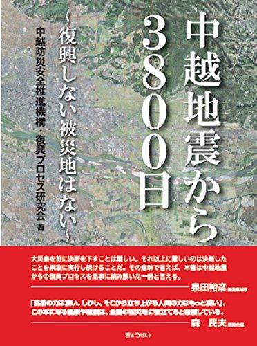 中越地震から3800日~復興しない被災地はない~