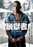 脱獄者 [DVD]