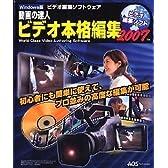 動画の達人 ビデオ本格編集2007