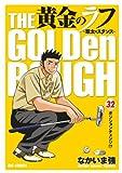 黄金のラフ ~草太のスタンス~ 32 (ビッグ コミックス)