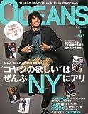 OCEANS (オーシャンズ) 2012年 01月号 [雑誌]
