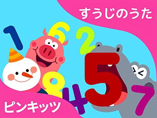 ピンキッツ! すうじのうた - Season 2