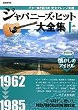 ギター弾き語り用 完全アレンジ楽譜 ジャパニーズヒット大全集上 1962-1985 巻頭特集 懐かしのアイドル