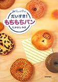 「だいすき! もちもちパン」 (Rucola Books  ルコラブックス)