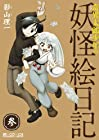 奇異太郎少年の妖怪絵日記 第3巻