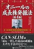オニールの成長株発掘法 【第4版】 (ウィザードブックシリーズ)