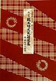 藤本琇丈 民謡 選集 三味線 文化譜 節付譜入 1 Fujimoto's Japanese folk songs (送料など込)