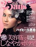 25ans (ヴァンサンカン) 2009年 03月号 [雑誌]
