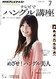 NHK テレビでハングル講座 2011年 07月号 [雑誌]