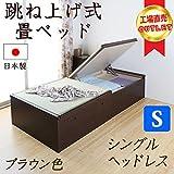 跳ね上げ式畳ベッド ヘッドレスタイプ シングル ブラウン 収納付 たたみベッド 国産 日本製