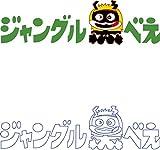 ジャングル黒べえ DVD‐BOX(初回生産限定)