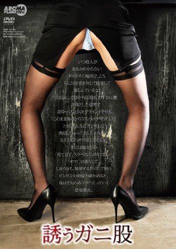 [横山みれい 星崎アンリ 黒川メイサ 藍花 加納瞳 内田美奈子 小峰ひなた 若葉あゆみ] 誘うガニ股/アロマ企画