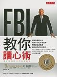 FBI教你讀心術 : 看穿肢體動作的真實訊息