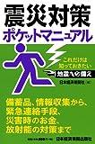 震災対策ポケットマニュアル―これだけは知っておきたい地震への備え