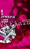 バーサスアース 1 (少年チャンピオン・コミックス)