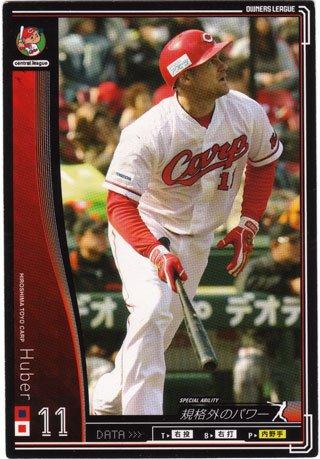 オーナーズリーグ02 黒カード ヒューバー 広島カープ