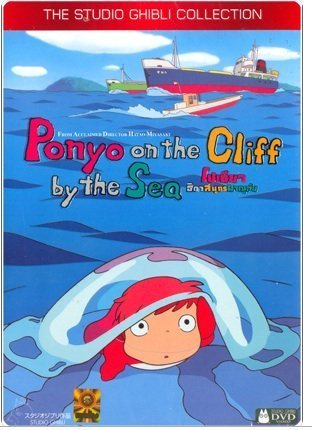 It is most suitable for viewing Japanese OK to Ponyo On The Cliff By The Sea Japanese / Thai language learning learning [Ponyo on the cliff] Studio Ghibli DVD (japan import) By Studio Ghibli [並行輸入品]