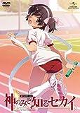 神のみぞ知るセカイ ROUTE 1.0 [DVD]