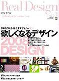 Real Design (リアル・デザイン) 2008年 03月号 [雑誌]