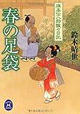 旗本伝八郎飄々日記 春の足袋 (学研M文庫)
