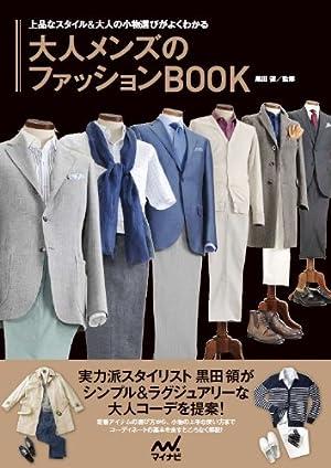 大人メンズのファッションBOOK ~上品なスタイル&大人の小物選びがよくわかる~