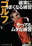 ゴルフ 確実にうまくなる練習やってもムダな練習(KAWADE夢文庫)